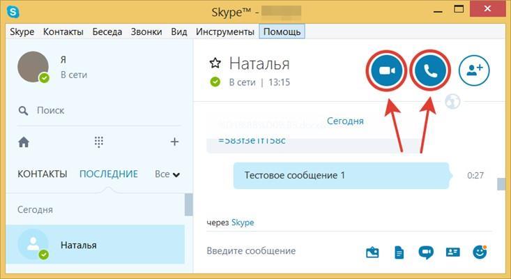 Как сделать групповой звонок по скайп 486