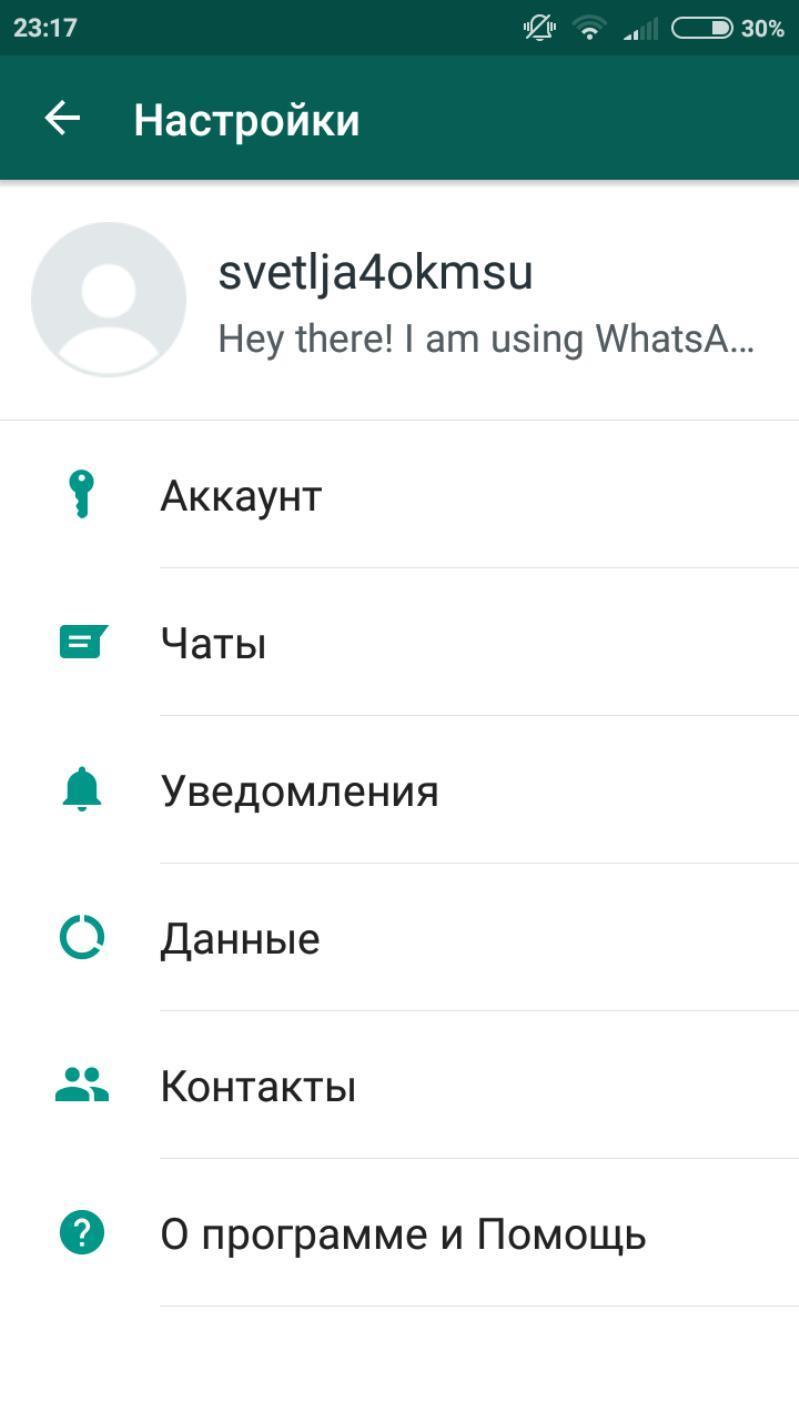 WhatsApp FAQ - Как изменить настройки приватности 100