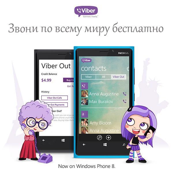 Viber для Windows Phone скачать бесплатно