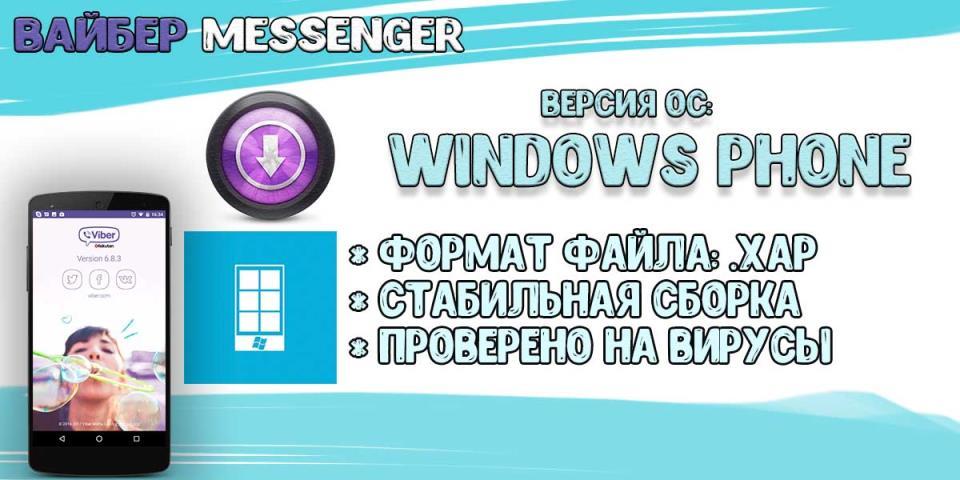 Установить Viber в Windows Phone