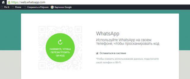 Популярность приложения вызывает у многих желание контролировать своих близких или друзей, узнавая, с кем переписывается человек в whatsapp.