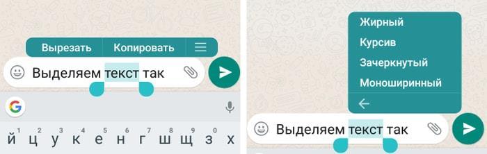 Вотсап изменить шрифт текста на жирный, курсив или наклон