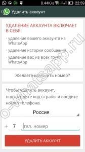 Удаление аккаунта WhatsApp