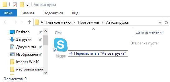 Добавление программы в Автозагрузку Windows 10