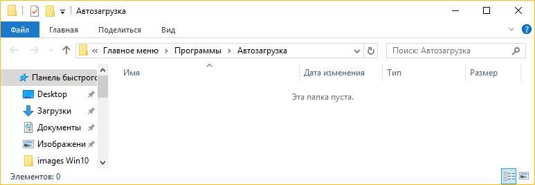 Папка Автозагрузка в Windows 10