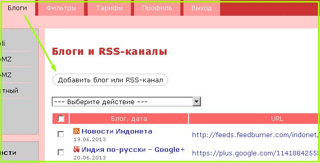 rsstranslator_add_rss.png