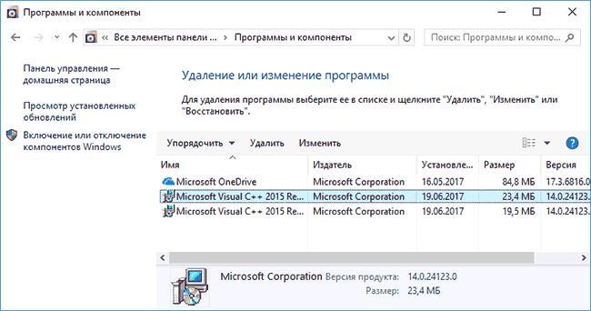 Переустановка распространяемых компонентов Visual C++