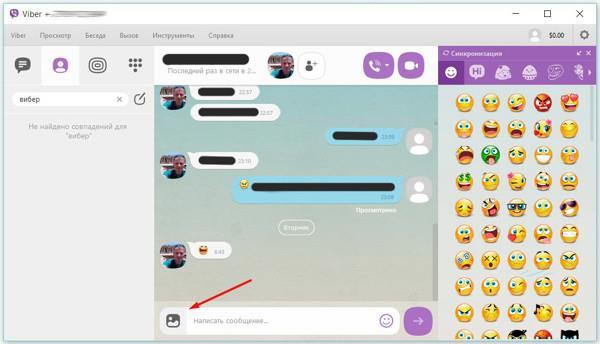 Чтобы отправить в Viber музыку, фото или картинку на компьютере нажмите на иконку: