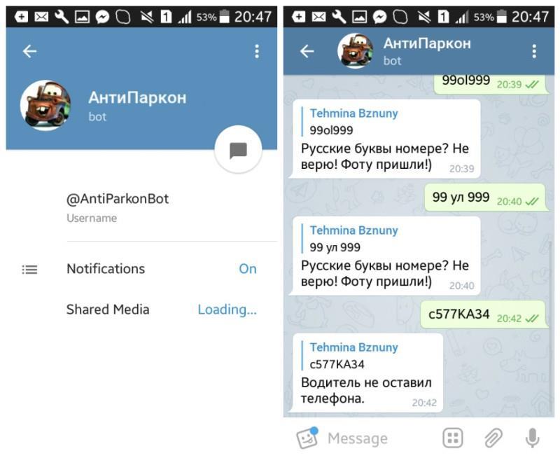 antiparkonbot в Telegram