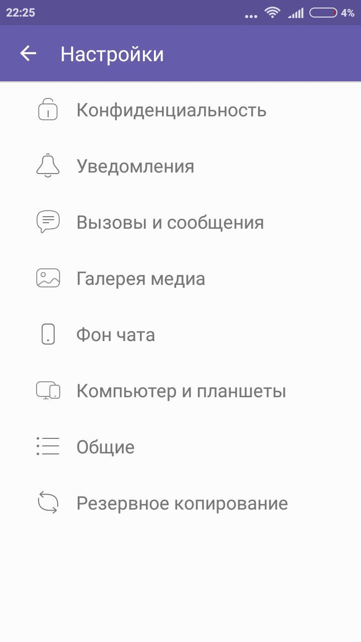 kak-zablokirovat-kontakt-v-viber-6
