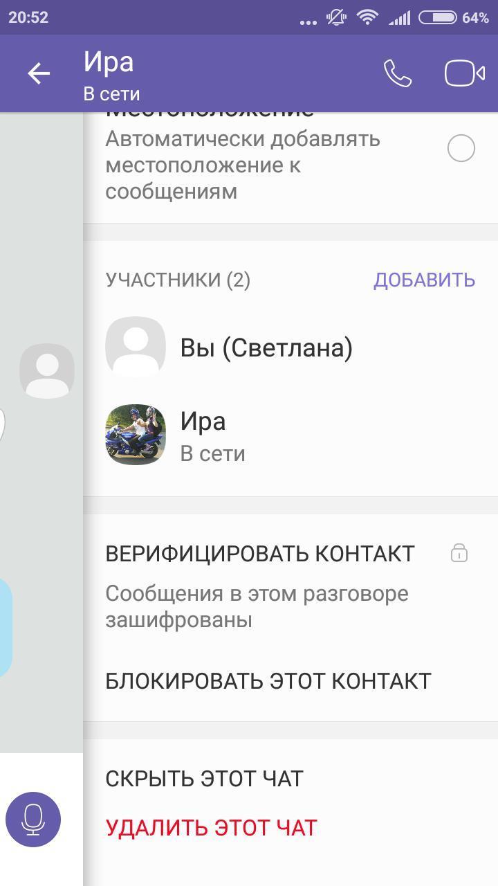 kak-zablokirovat-kontakt-v-viber-5