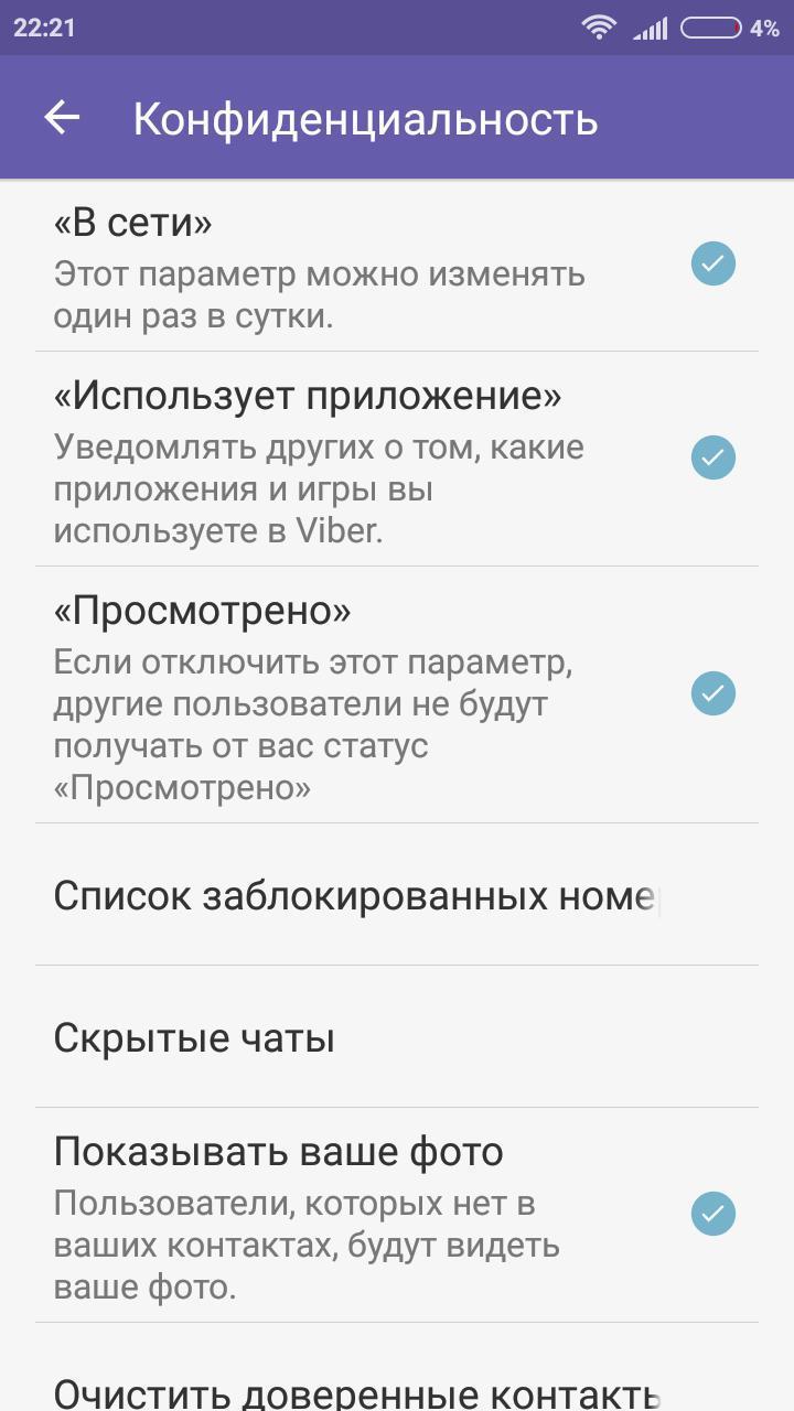 kak-zablokirovat-kontakt-v-viber-7