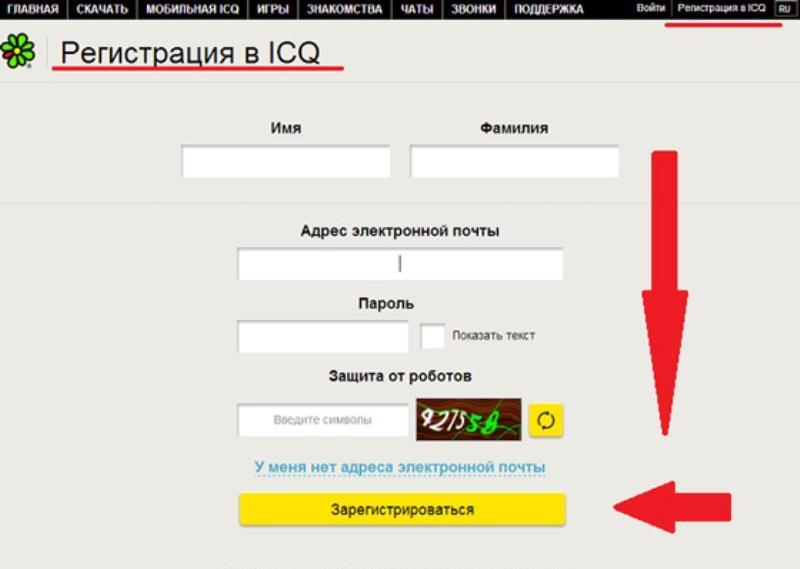 регистрация ICQ без номера телефона