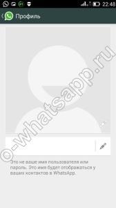 Как настроить фото профиля в WhatsApp