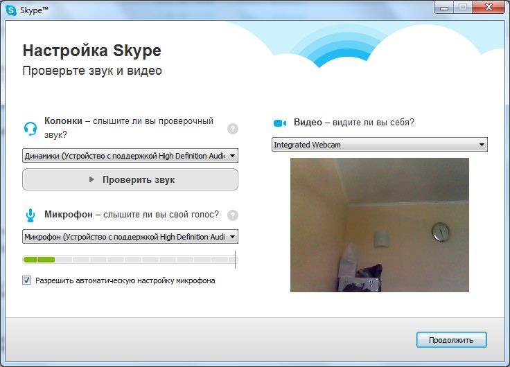 Установка скайпа: выбор микрофона, динамика и веб-камеры