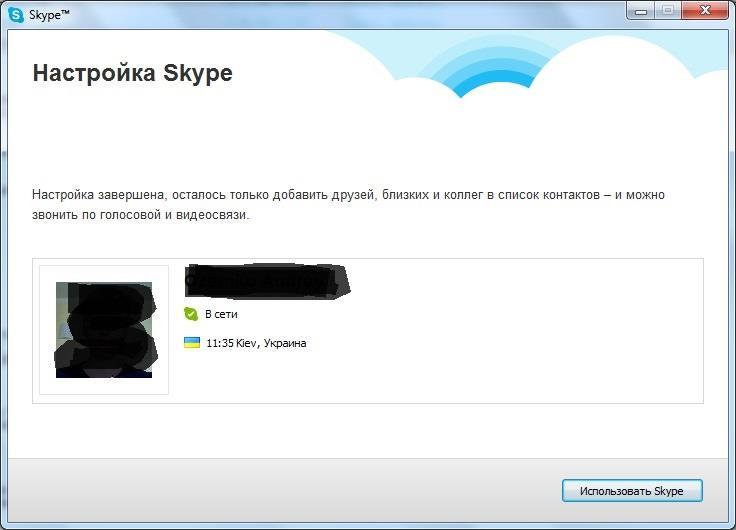Завершение установки скайп