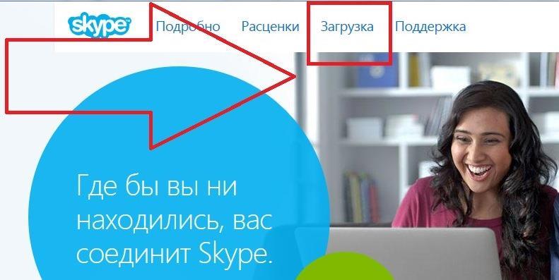 Официальный сайт скайпа