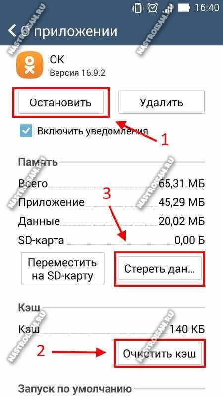 удаление кеша и данных приложения в Андроид