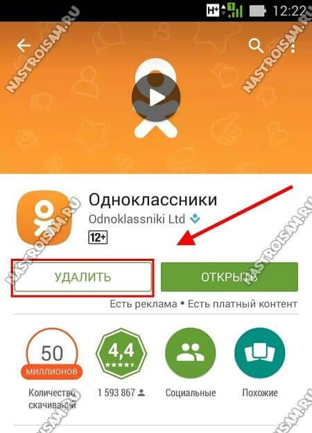 как удалить приложение в android