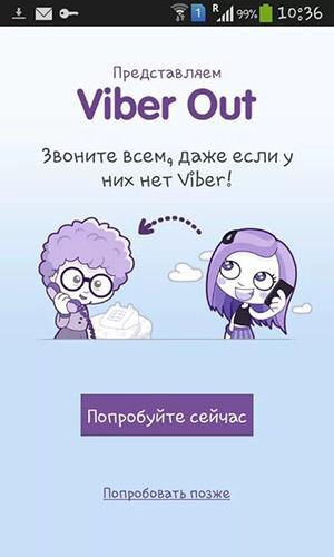 viber-kak-mozhno-popolnit-schet-dlya-viber-out