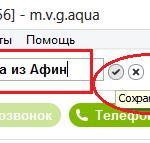 как изменить имя контакта в скайпе -2