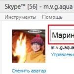 как изменить свое имя в скайпе -2