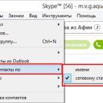 сортировать контакты скайпа по имени или сетевому статусу