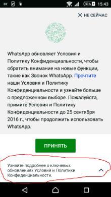Как сделать, чтобы WhatsApp не делился твоими данными с Facebook