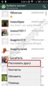 Как добавить контакт в WhatsApp?