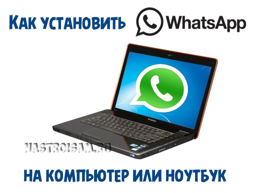 скачать whatsapp messenger для компьютера бесплатно