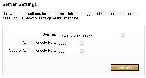 Выбор имени сервера OpenFire