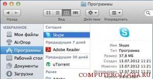 Установка Skype на МасBook