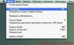 Настройки Skype на МасBook