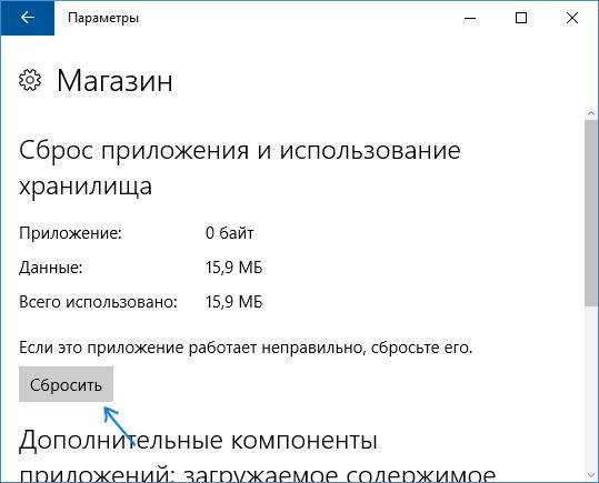 Сброс данных приложения Windows 10