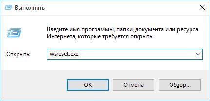 Сброс кэша магазина Windows 10
