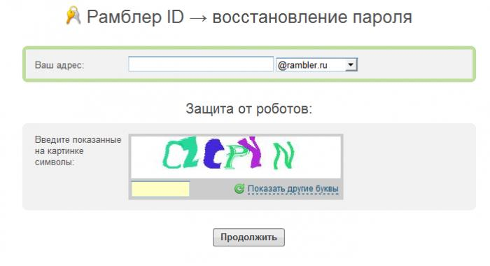 Форма фосстановления пароля на сайте рамблера