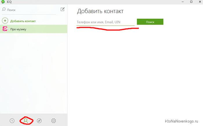Поиск людей в ICQ