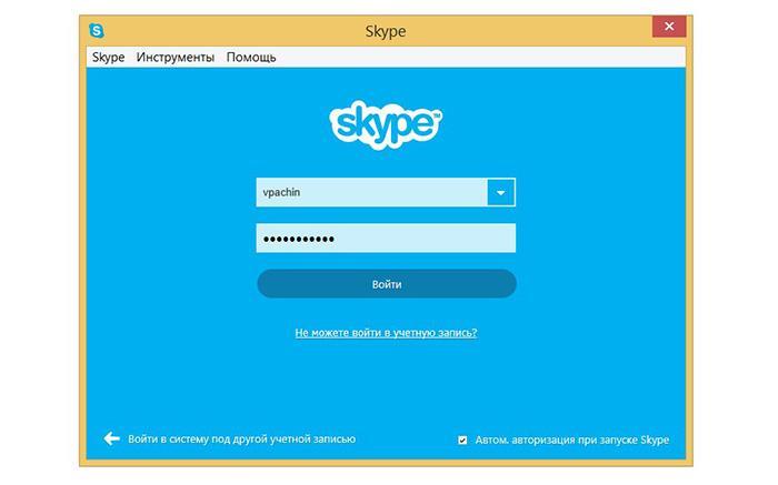 skype-kak-voiti