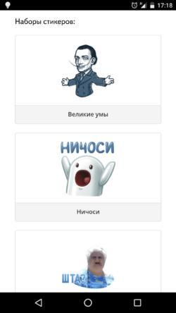 Выбираем набор стикеров для Telegram