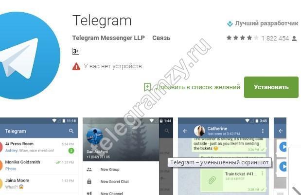 Телеграмм в Google Play