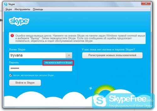 Как восстановить Скайп - рис.2