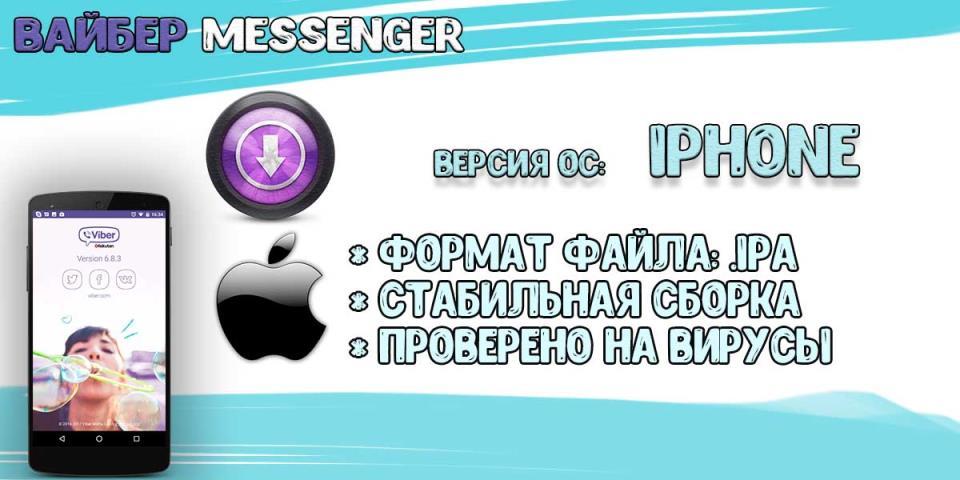 Iphone версия Вайбер