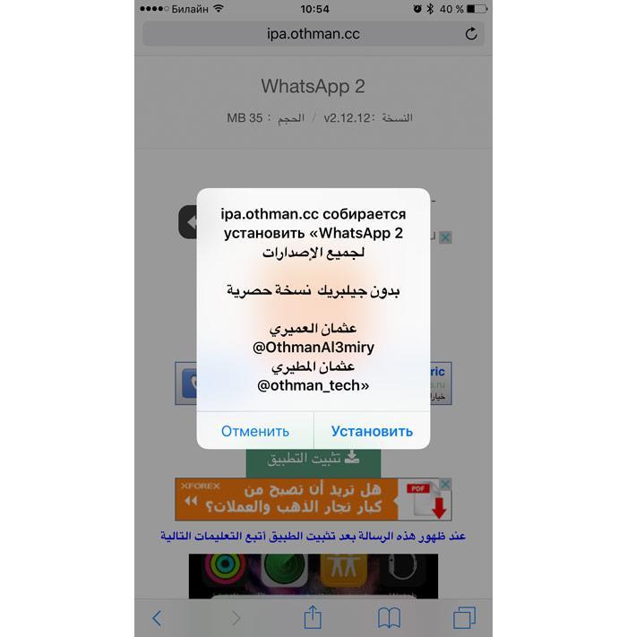 Два аккаунта WhatsApp, Telegram и Viber на одном iPhone - реальность - 4