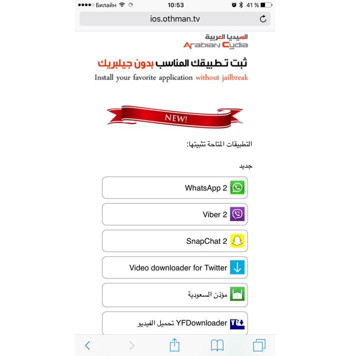 Два аккаунта WhatsApp, Telegram и Viber на одном iPhone - реальность - 2
