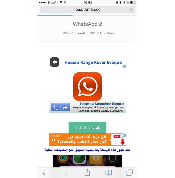 Два аккаунта WhatsApp, Telegram и Viber на одном iPhone - реальность - 3
