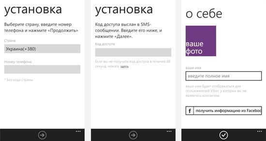 установка Vibera на Nokia Lumia