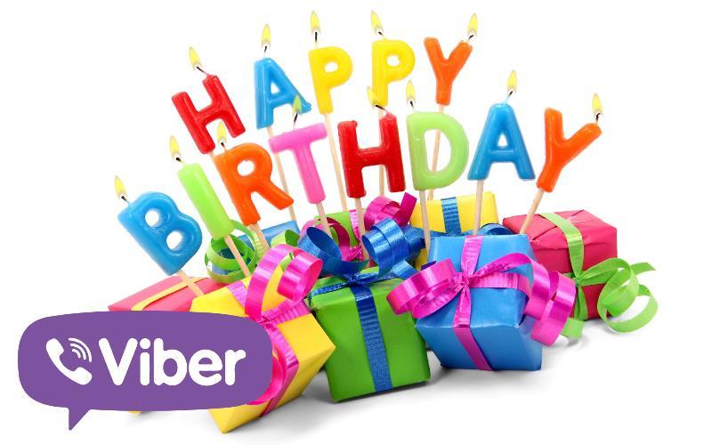 поздравления с днем рождения по вайберу