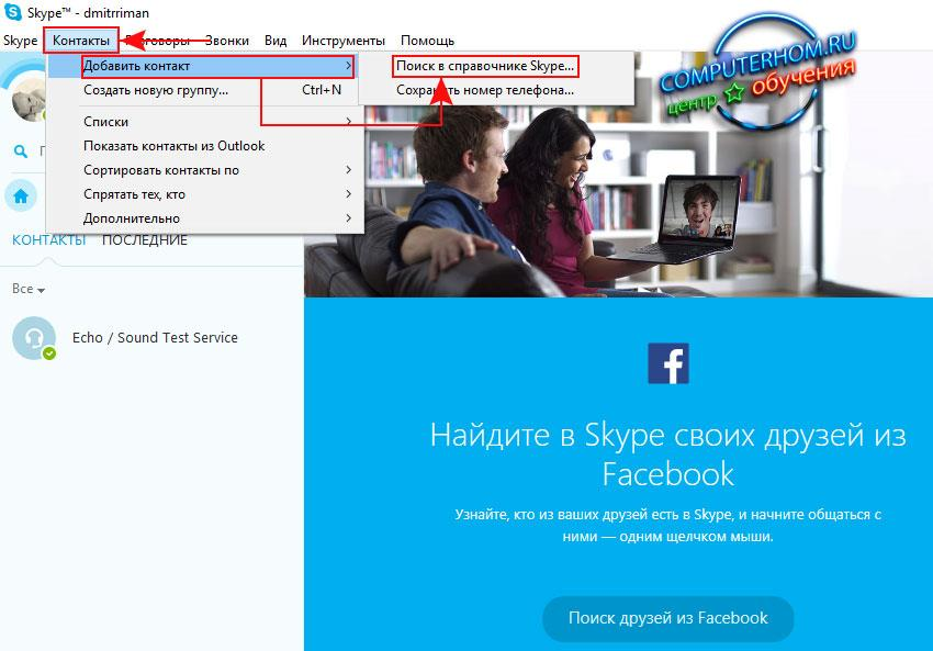 как добавить контакт в скайпе