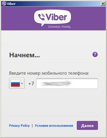 Установка и настройка Вибер для Виндовс 7