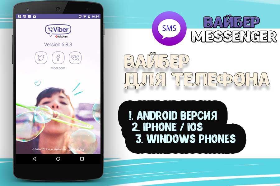 Установка Viber на телефон